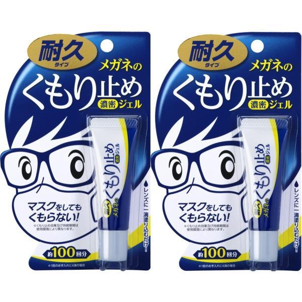 【2セット】メガネのくもり止め 濃密ジェル 耐久タイプ