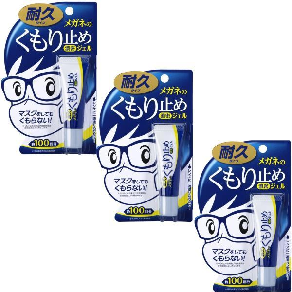 【3セット】メガネのくもり止め 濃密ジェル 耐久タイプ