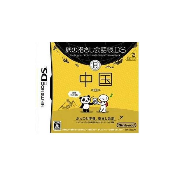 旅の指さし会話帳DS 中国 [DS]の画像