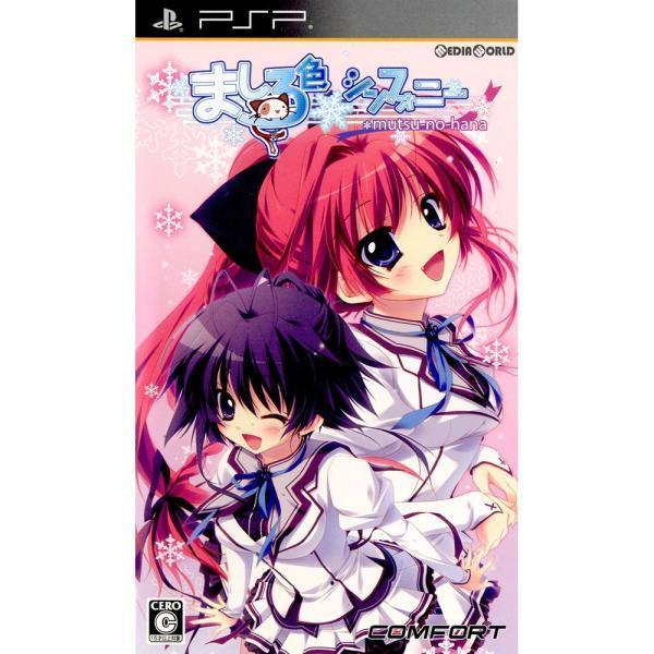 ましろ色シンフォニー *mutsu-no-hana [PSP]の画像