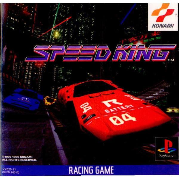 スピードキング [PS]の画像