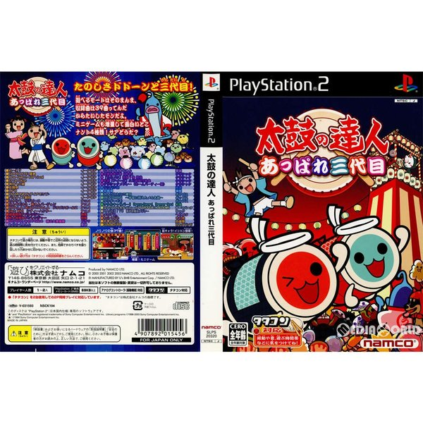 太鼓の達人 あっぱれ3代目(タタコン同梱) [PS2]の画像