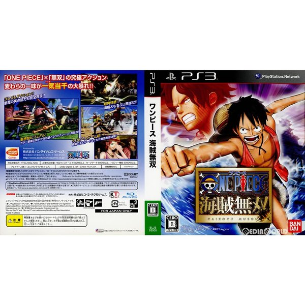 PlayStation3本体 320GB ワンピース海賊無双GOLD EDITIONの画像