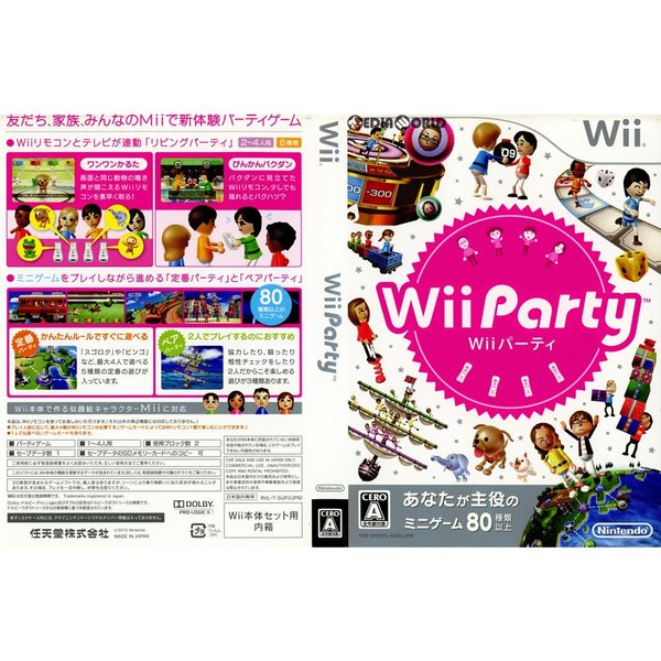 Wii シロ Wiiリモコンプラス×2+Wii パーティー同梱の画像