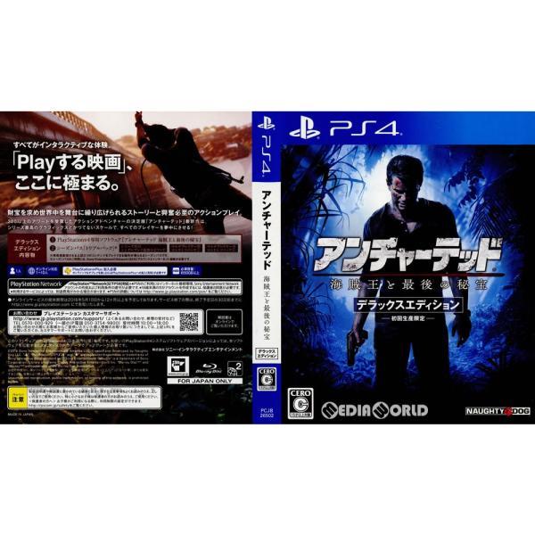 PlayStation4 HDD 500GB アンチャーテッド リミテッドエディション CUHJ-10011の画像
