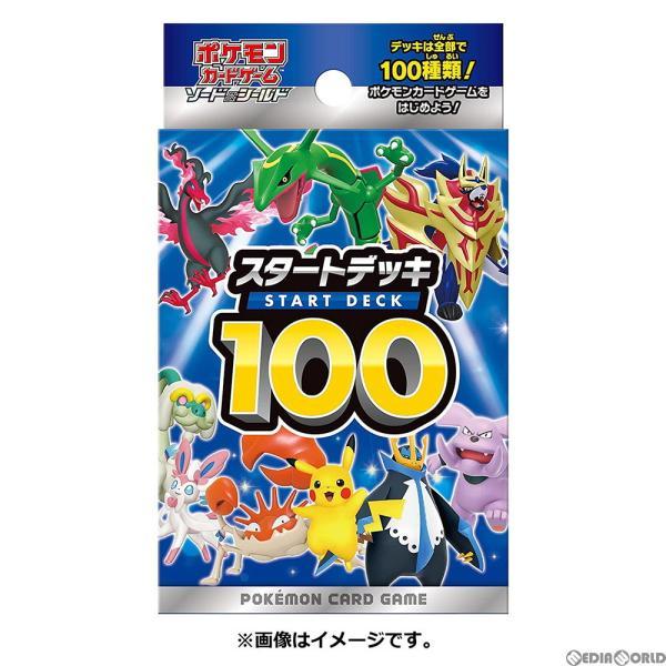 『予約前日発送』{TCG}ポケモンカードゲーム ソード&シールド スタートデッキ100(20211217)