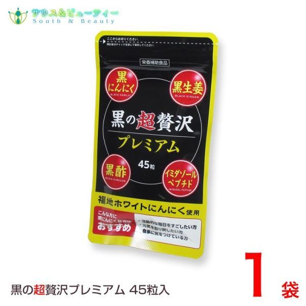 黒の超贅沢 プレミアム45粒 1袋 熟成黒ニンニクパウダー含有加工食品  ネコポス発送です