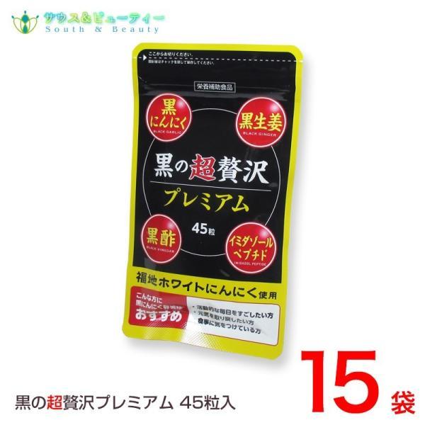 黒の超贅沢 プレミアム45粒 ×15袋  熟成黒ニンニクパウダー含有加工食品
