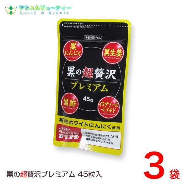 黒の超贅沢 プレミアム45粒 3袋 熟成黒ニンニクパウダー含有加工食品  ネコポス発送です