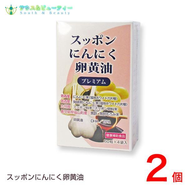 スッポンにんにく卵黄油プレミアム 60粒×4袋入2箱