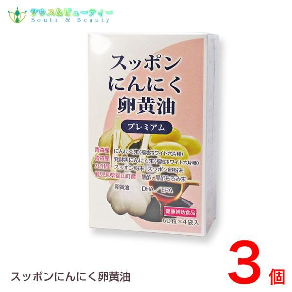 スッポンにんにく卵黄油プレミアム 60粒×4袋入3箱