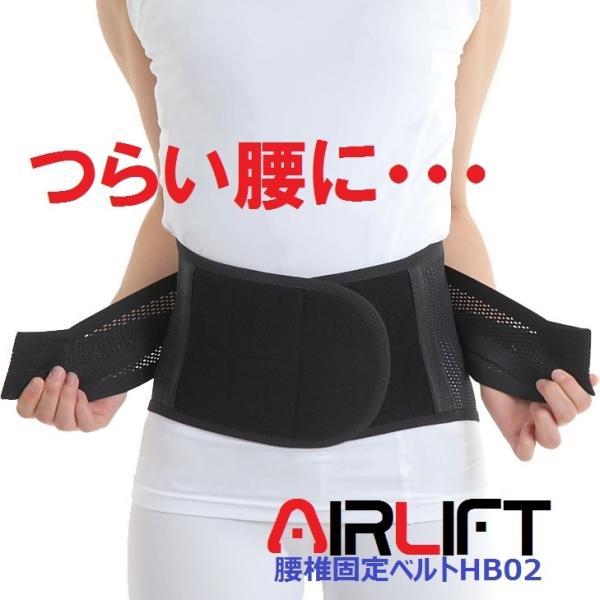 腰痛ベルト腰痛コルセットつらい腰を強力サポートAIRLIFTハードコルセット男女兼用ブラック