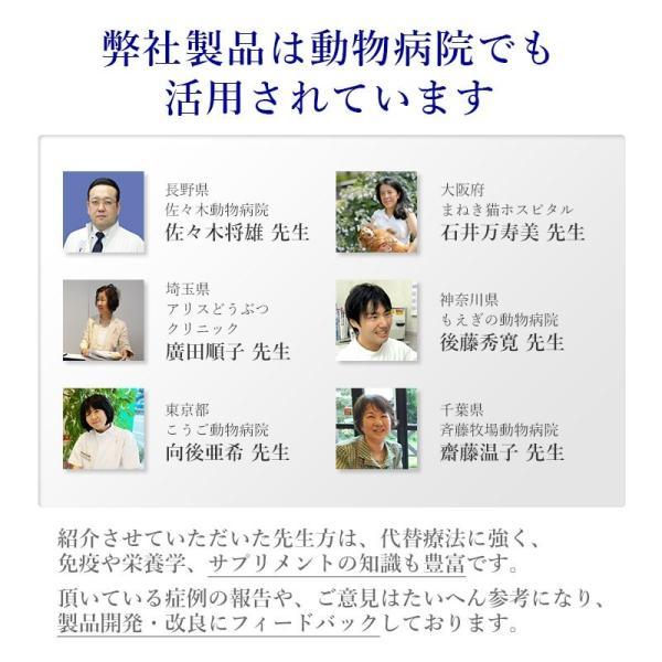 犬猫の冬虫夏草サプリメント プライオ45g 免疫力の健康維持 ペット用|medinex|04