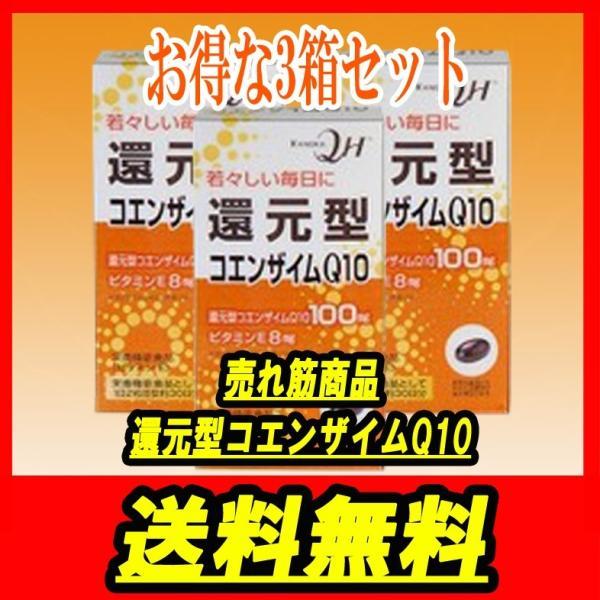 ユニマットリケン 還元型コエンザイムQ10 60粒 お得な3箱セット カネカ社製|medione1