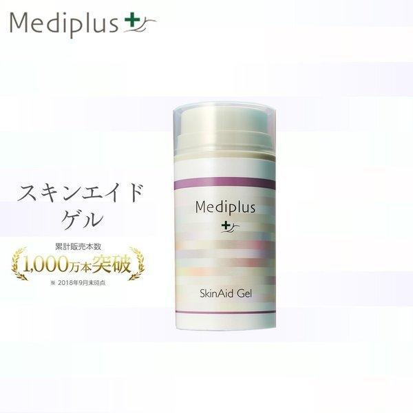 【公式】メディプラス スキンエイドゲル mediplus