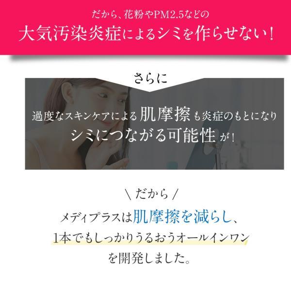 【公式】メディプラス メディプラスホワイトリセットゲル オールインワンゲル メディプラスゲル 美容液 乳液 乾燥肌 化粧水|mediplus|11