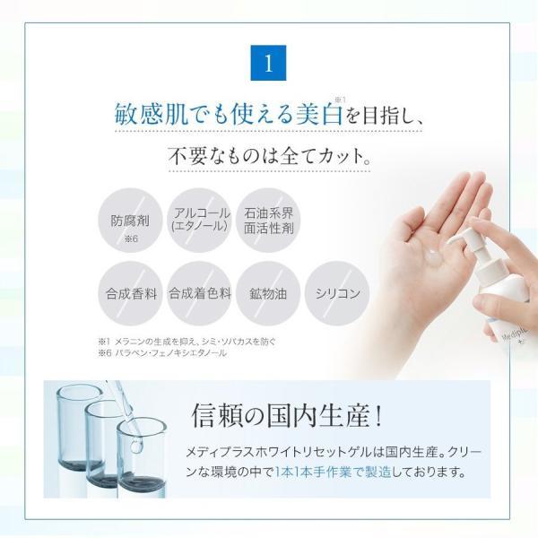 【公式】メディプラス メディプラスホワイトリセットゲル オールインワンゲル メディプラスゲル 美容液 乳液 乾燥肌 化粧水|mediplus|13
