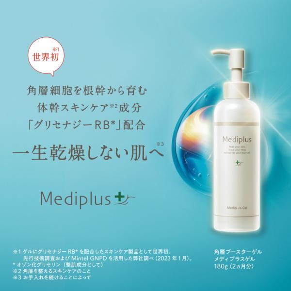 オールインワンゲル メディプラスゲル 180g (約2ヶ月分)|オールインワンジェル 美容液 乳液 乾燥肌 敏感肌 保湿 無添加|mediplus
