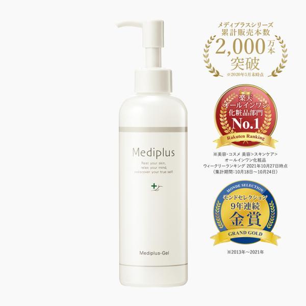 オールインワンゲル メディプラスゲル 180g (約2ヶ月分)|オールインワンジェル 美容液 乳液 乾燥肌 敏感肌 保湿 無添加|mediplus|02