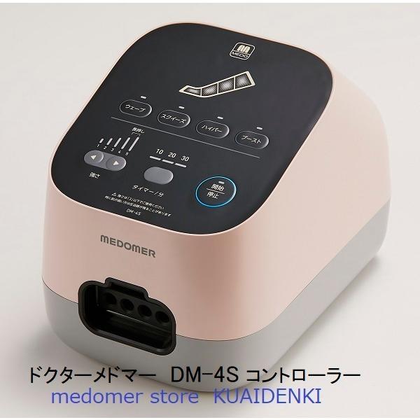 <メドマー> ドクターメドマー 5年間保証 DM-6000  両脚用 ロングブーツセット|medomerstore|03