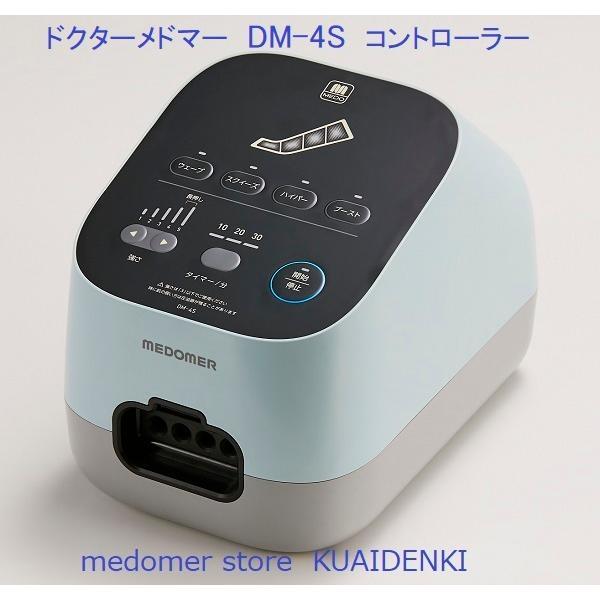 ドクターメドマー 5年間保証付 DM-6000フルセット ( 両脚用ロングブーツセット + アームバンド)|medomerstore|03