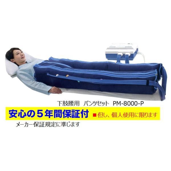 フィジカルメドマー 5年間保証付  PM-8000 パンツセット|medomerstore