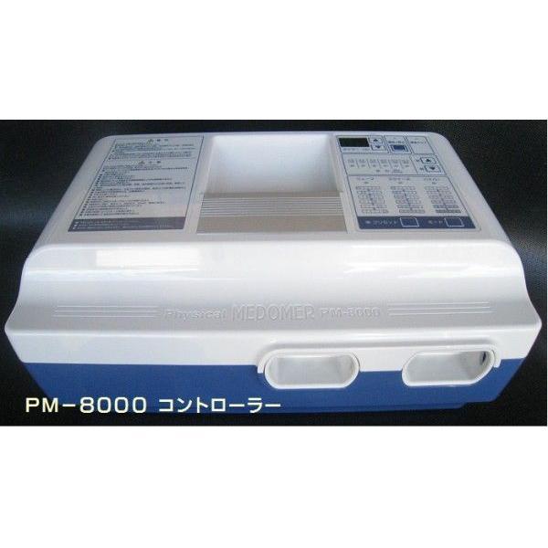 フィジカルメドマー 5年間保証付  PM-8000 パンツセット|medomerstore|02
