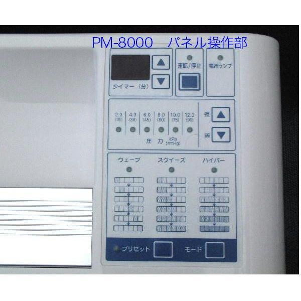 フィジカルメドマー 5年間保証付  PM-8000 パンツセット|medomerstore|04