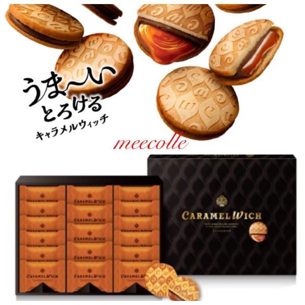 キャラメルウィッチ  Caramel Wich (17個入) キャラメルサンド 東京土産  贈答品  ポイント消化|meecolle