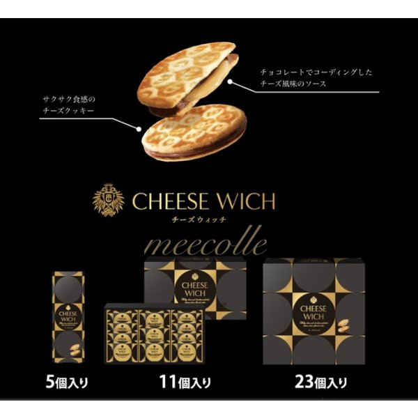 チーズウィッチ 11個入 東京駅 クッキー東京土産ギフトプレゼント販売店舗 チョコレートお土産袋付き