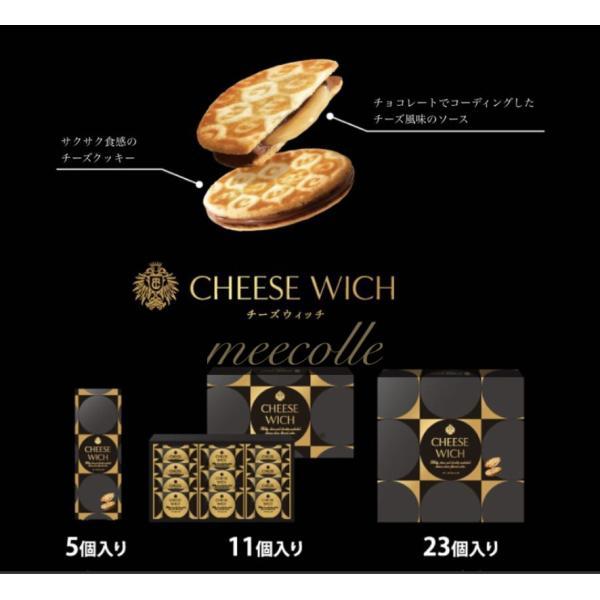 チーズウィッチ 5個入 東京駅 クッキー東京土産ギフトプレゼント販売店舗 チョコレートお土産袋付き