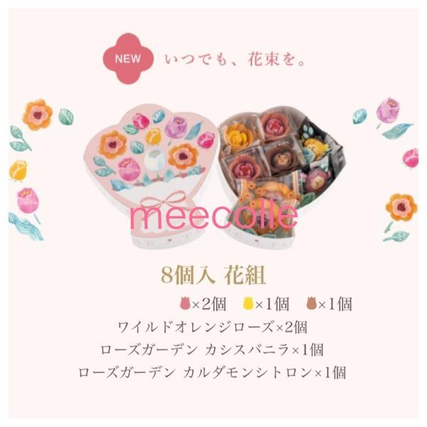 母の日2021チューリップローズ 商品花組(8個入り)連日 商品お菓子プレゼント誕生日東京お土産