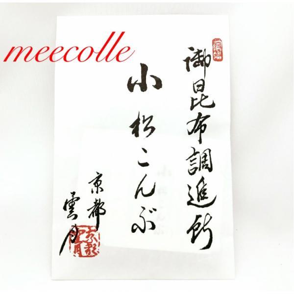 京都  雲月  小松こんぶ  小松昆布   袋入り  (23グラム) 期間現定セール販売中!|meecolle