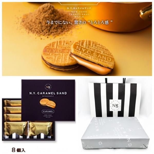 NYキャラメルサンドニューヨークキャラメルサンド(8個入)東京銘菓行列人気クッキーお菓子贈答用包装済