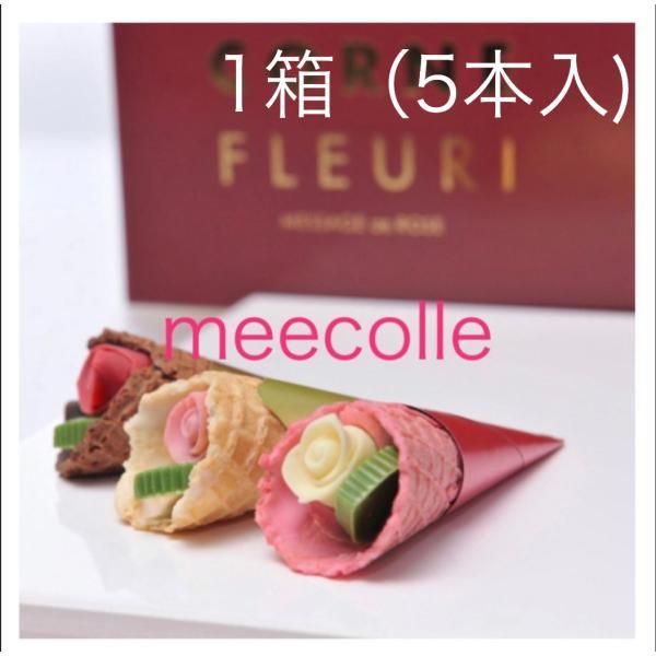 ホワイトデー2021メサージュドローズコーンフルーリ薔薇チョコバラのチョコレート花束お菓子コーン(クール対象商品)コンフルーリ