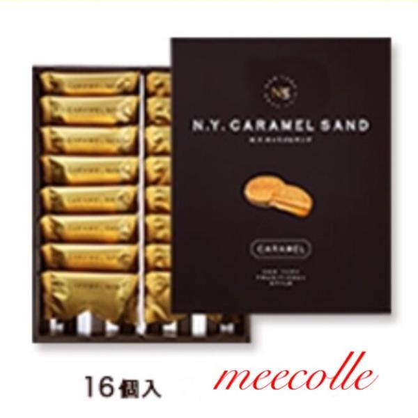 N.Y.キャラメルサンド ニューヨークキャラメルサンド (16個入 )贈答品 お菓子 東京お土産 ギフト (夏季クール対象商品)お土産袋付き|meecolle