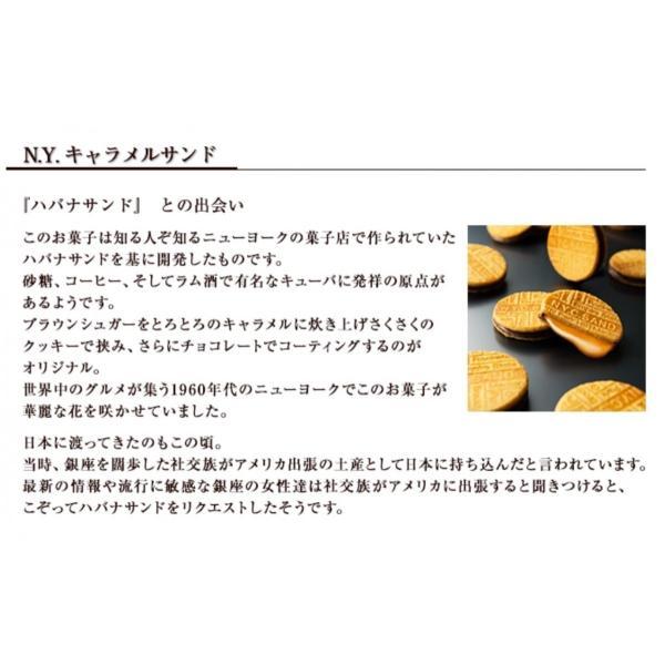 ニューヨークキャラメルサンド NYCS 1箱(4個入)|meecolle|03