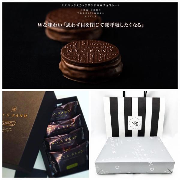 N.Y.リッチスカッチサンド&Wチョコレート  ニューヨークリッチサンド アンド ダブルチョコレート (ニューヨークキャラメルサンド)4個入り 贈答用|meecolle