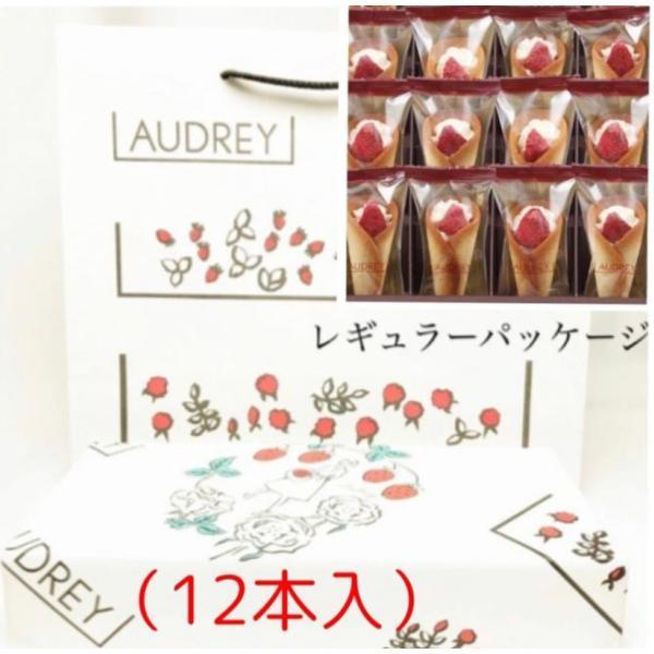 AUDREYオードリーグレイシアミルク(12個入り)苺ミルククリームクッキーお菓子ショップ袋付きお中元御中元包装済