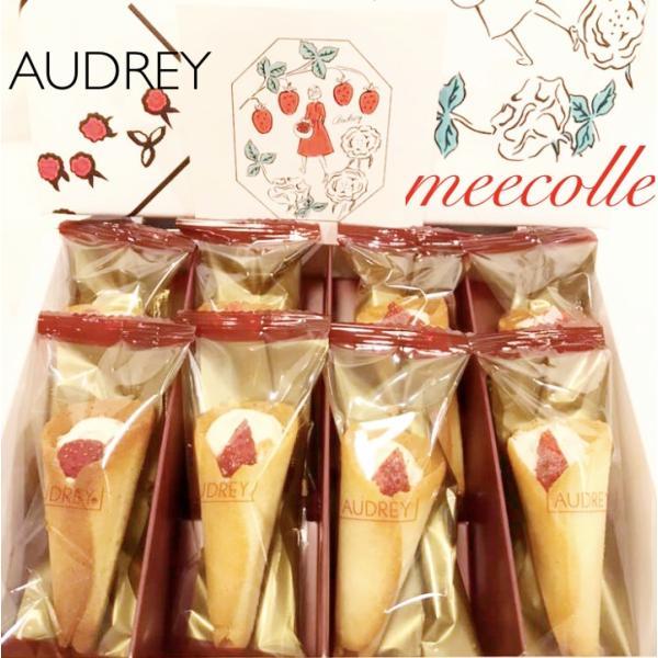 AUDREY    オードリーグレイシア  ミルク (8本入 )クッキー  洋菓子  お菓子  焼菓子 ショップ袋付き (パッケージ選択)|meecolle|02