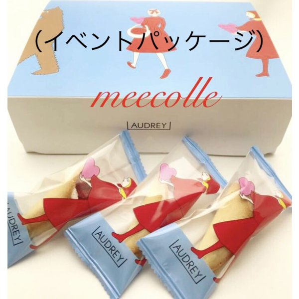 AUDREY    オードリーグレイシア  ミルク (8本入 )クッキー  洋菓子  お菓子  焼菓子 ショップ袋付き (パッケージ選択)|meecolle|05
