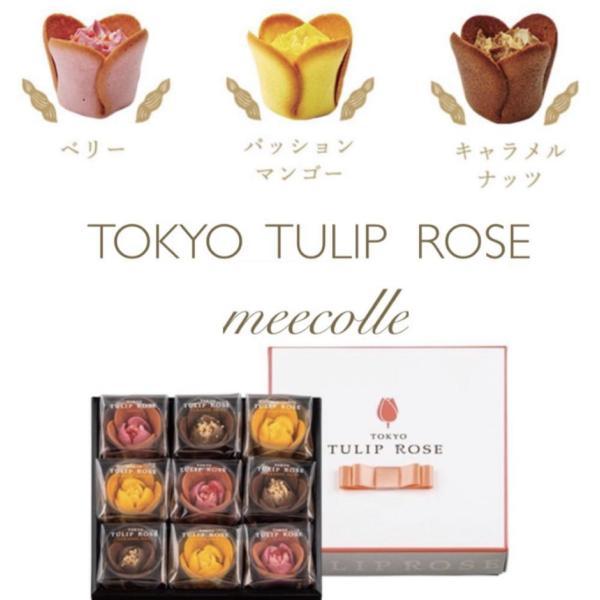 母の日2021東京チューリップローズお菓子チューリップラングドシャ9個入り贈答用ギフト(専用手提げ袋付き)即日