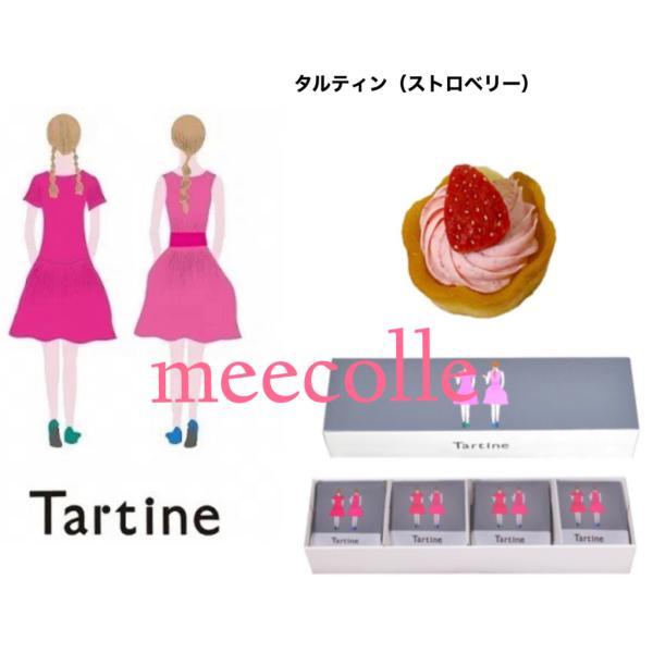 TARTINEタルティン (ストロベリータルティン)4個入りお菓子クッキー贈答品ギフトお中元御中元