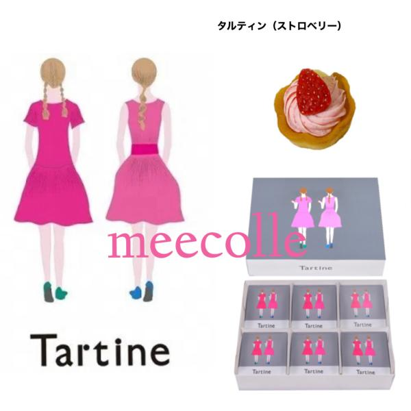 TARTINEタルティン (ストロベリータルティン)6個入りお菓子クッキー贈答品お中元御中元