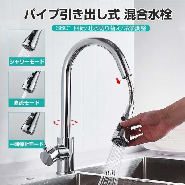 日本語説明書添付 キッチン水栓シャワー混合水栓キッチン用水栓ハンドシャワーシングルレバーキッチン用シャワー360°回転