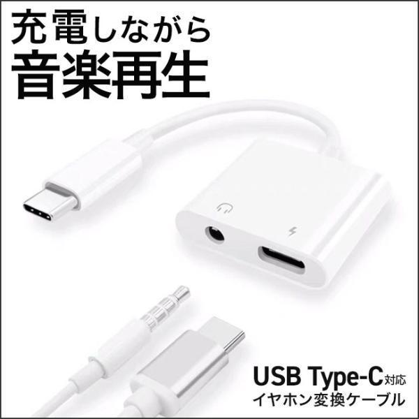 USBtype-Cイヤホンコネクターイヤホン変換アダプタイヤホン変換アダプタAndroidType-Ctypec同時充電音声