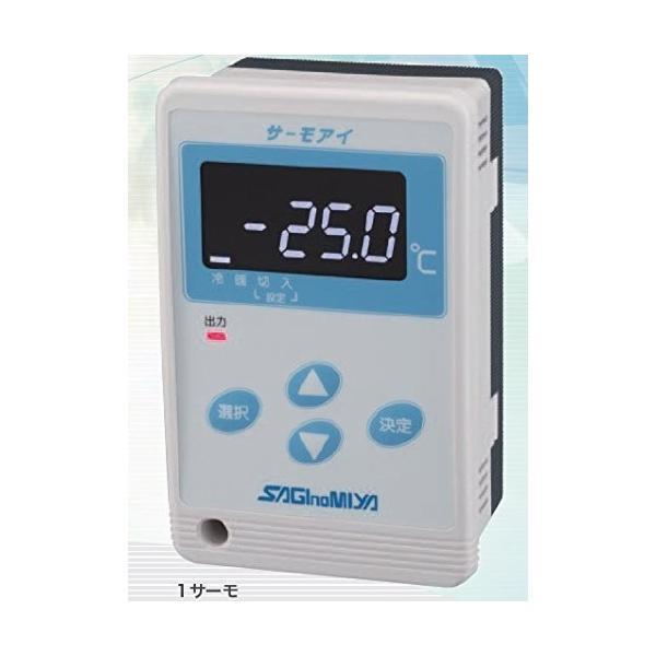 サギノミヤ デジタルサーモスタット サーモアイ ALE-SD21-020 海水用|mega-store
