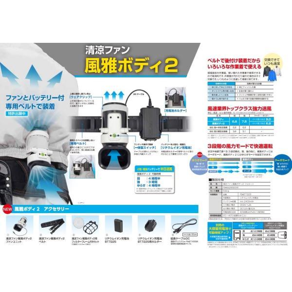 FB-BA28SEGW フルセット 清涼ファン風雅ボディ2 TJM (タジマ)