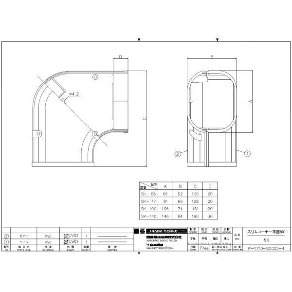 因幡電工 スリムダクトSD スリムコーナー平面90° SK-77