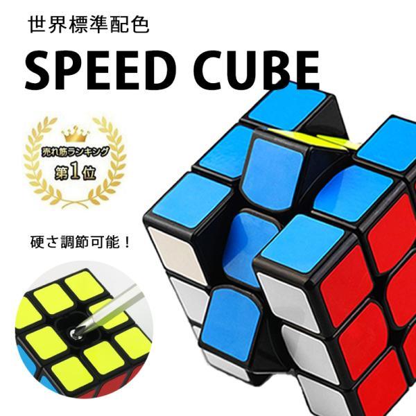 スピードキューブ 3×3 6面 競技用 立体パズル ゲーム 回しやすい スムーズ 快適 滑らか 脳トレ 暇つぶし 知育玩具